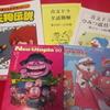 コミックマーケット94に行ってきましたレポート&藤子不二雄関連の戦利品紹介