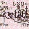 京急横浜駅区変印