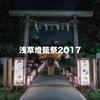燈籠で彩られる浅草の夜…浅草燈籠祭2017に行ってみた!(現在は終了)
