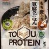 白米置き換えダイエットに!糖質90%オフのもち麦入り豆腐のご飯!