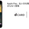 iPhone7にも!docomo使いなら、ポイントがザクザク貯まるdカードは必携クレジットカード