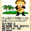 9/6 ライブイベント ukulele TO-RIDE 開催いたします。