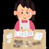 三菱サラリーマンさんに学ぶ節約方法14選!種銭の作り方☆