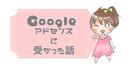 【運営報告】対策なし!ブログ開設3ヵ月でGoogleアドセンスに受かりました