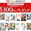 【正直な感想】FODプレミアムは無料でここまで楽しめる!漫画に雑誌、ドラマまで!