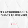 電子処方箋実証事業におけるFHIRの活用と標準化の展望
