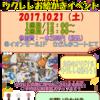 【芸術の秋!】10/21(土)ウクレレお絵かきイベント開催致します!