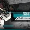 """「ブラック・サージナイト」に新規SSRドール""""エンタープライズ(CV:悠木碧)""""が登場"""