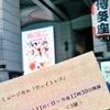 博多座ダイナーに Thank you!またね!/ミュージカル『ウェイトレス』in博多座千秋楽(4/11昼)