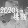 【気まぐれ感想】2020年はケムール人の年。【ウルトラQ】