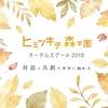 ヒミツキチ森学園 オータムスクール2018開催決定!