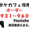 3/10追加 ポケモンカフェミックス新オーダー攻略(オーダー931~960)