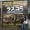 【ラスコー展】国立科学博物館