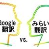 自動翻訳対決「みらい翻訳 vs. Google翻訳」の勝者は?100点満点で評価