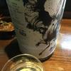 西條鶴、純米大吟醸 真骨頂の味。