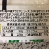 【食@家】ペヤング パクチーMAX! 糖質制限者にはリスク高すぎ!