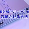 海外版PS1とPS2のソフトを起動させる方法!国内版との違いもご紹介!