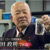 ニッコー(株)の評判が脅威だ!液体ガラスとは?塩田社長の発想がヤバイ?
