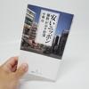 安いニッポン「価格」が示す停滞【色々問題を抱えてデフレな日本。労働力の安売りと賃金上昇率の低さで失われ続ける国力】