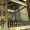 【紅葉】関西ウォーカーにのっていた神護寺に行ってきた!人があまりおらず快適!