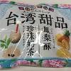 なかなか美味しい~台湾スイーツチロル!