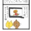 No116.dTVと『コレちゃう』娘