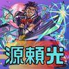 【モンスト】新型ロマン砲!?源頼光の一発が超強い!~宿命の討魔録~