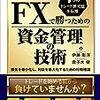 ■FXで勝つための資金管理の技術を読んで