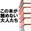 「勉強する意味」は、こんな本を読んで「コンテクスト」を理解すること