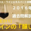 過去問解説 2016年 共通[011] ワインの「醸し」について勉強しよう!