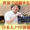 ノマドワーカーは俳優業界まで浸透?!世界で活躍する日本人ノマド俳優まとめてみた。