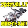 【USダイワ】超軽量なアルミニュウムボディ採用のスピニングリール「プロキオンAL LT」通販サイト入荷!