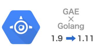 GAE/Go 1.9ランタイムバージョンアップ対応