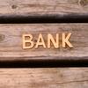 銀行の業績が下がる要因