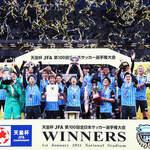 川崎フロンターレが初の天皇杯制覇で二冠達成!新エース三笘が決勝点!