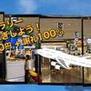 【終了・ファンくる】またまた期間限定特別企画の空港モニター募集中!高額謝礼は見逃せない!!