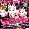 BABYMETAL がついに世界で最も売れているロック週刊誌Kerrang!の表紙キタ━━━━(゚∀゚)━━━━!!