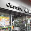 【家楽福】台湾大型スーパーはお土産探しにピッタリ!【Carrefourカルフール】