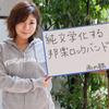 """""""純文学""""化する邦楽ロックバンド"""