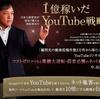 【必読】YouTubeコンサルタント菅谷信一氏のYouTube集客の評判とおすすめできない理由を徹底解説!
