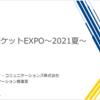 まなびポケットEXPO~2021夏~ イベントレポート No.1(2021年6月28日)