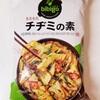 【韓国 即席調味料】bibigo「もちもち チヂミの素」