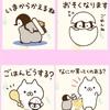 【ねこぺん日和】新!LINEスタンプ「ねこぺん日和の家族で使えるスタンプ」が使いやすい❣️