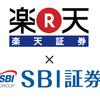 SBI証券がiDeCo(個人型確定拠出年金)の運用管理手数料を無料に!それに追随して楽天証券も運用管理手数料を本日から恒久的に無料化!