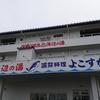 久里浜港に出来た「海辺の湯」へ行って来た