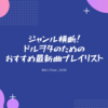 「ジャンル横断!ドルヲタのためのおすすめ最新曲プレイリスト」2019.11月編【1】