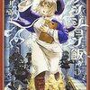 【感想】『ダンジョン飯 5巻』九井 諒子 (著) ダンジョンの謎はより深く、出口は遠く、そしてハラは減る【マンガ感想・レビュー】