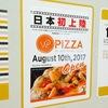 ウルフギャングパックピザ日本初上陸が8月10日ランドマークタワー(ピザ)みなとみらい駅周辺ランチ情報