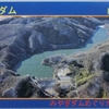 樽水ダム(ダムカードのみ)