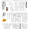 月刊サクラ1月号